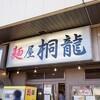 旨いね!ウェ〜ビー麺@麺屋桐龍 2回目