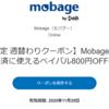 【11月29日まで!】ありがPayPal!モバゲーで1000円以上の決済で使える800円OFFクーポン配布中!【PayPal】【モバゲー】【Mobage】