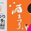 10月8日9日 酒まつりのお知らせ