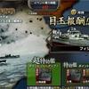 蒼焔の艦隊 〜総力戦が開催されている…〜