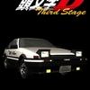 頭文字D Third Stage (劇場版)