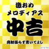 はてなブログおみくじ2014