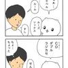 4コマ漫画 ミイコ 「しりとり その6」