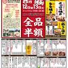 【とり家 ゑび寿】新鮮な宮崎産の鶏肉を堪能できる!オープン記念で8月12日と13日は全品半額でコスパやばすぎ!!