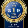 みんカラパーツオブザイヤー2018  ボディクリーナー部門第1位