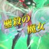 【FEH】神階英雄召喚・鏖殺の魔女 参戦!