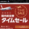 【国内旅行】 国内航空券が半額以下になる?!超お得な期間限定タイムセールについて