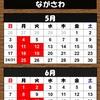 5月6月の定休日と営業時間のお知らせ