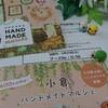 小倉ハンドメイドマルシェに出展します。