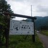 みよりふるさと体験村に行ってきました (2回目)