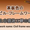 【土木型枠工事業】茶板色のシビル・フレームワークとは?どんな仕事?