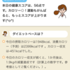 ダイエットアプリ「カロリーママ」 ママが結構厳しい!