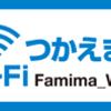 ファミリーマートで利用できる無料Wi-Fi「Famima_Wi-Fi」の設定方法と接続手順