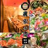 【オススメ5店】海浜幕張(千葉)にある日本酒が人気のお店