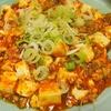 低カロリー麻婆豆腐ダイエットレシピ~辛口・脂肪燃焼~