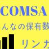 COMSA【コムサ】の保有数を聞いてみた結果!!