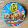 日清 スパイスカレー  おしゃれチキン (カレーメシ)
