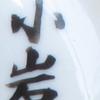 【江戸川区】小岩町