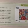 【株主優待】ティーガイア(3738)よりQUOカードが届きました。