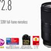 SONY FEマウント TAMRON 28-75mm F/2.8 Di IIIレビュー!!カメラパパ&ママに使ってほしいレンズ!!