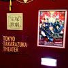月組公演 『All for One』 東京劇場