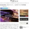 [コラム連載]『NIKKEI STYLE』(日経電子版)で「丸の内テラスで世界周遊」の記事を書きました
