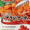 今日の食べ物 スパゲッティ
