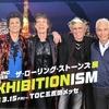 Exhibitionism-ザ・ローリング・ストーンズ展 感想