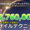 2分で3,760,000円は、あなたにも不可能ではありません。
