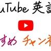 【YouTubeで英会話 続編】~YouTube おすすめチャンネル~