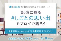 忘れられない仕事の思い出。転職nendo×はてなブログ特別お題キャンペーンの結果発表!