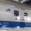 盛りだくさん福井の旅