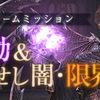 ドラゴンズドグマオンライン 新エクストリームミッション「闇の再動」「降臨せし闇・限界域」解禁