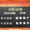 『王家の紋章』 2016/08/26 ソワレ
