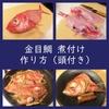 丸1匹『頭付き・金目鯛の煮付け』作り方(旬外れ/津本式)