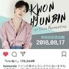 2018年8月17日、クォンヒョンビンの1stファンミーティングの感想