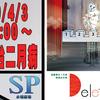 SP水曜劇場 第215回・遊劇舞台二月病『Delete』