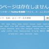 【はてなブログ】Twitterのユーザー名を変更したらカスタマイズを忘れずに!