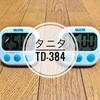 【レビュー】タニタのキッチンタイマー「TD-384」を使ってみた感想
