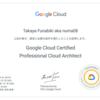 Google Cloud Professional Cloud Architectになりました