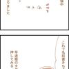 【マンガ】保育園入園準備〜お名前ハンコ編〜