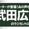 タモリ倶楽部の名ナレーター武田広のラジカントロプス2.0
