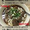インスタグラムストーリー #77 富宏牛肉麺