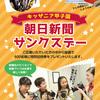 【懸賞】キッザニア甲子園 チケット 朝日新聞