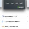 『PayPay』の本人認証ができない場合、本人認証をするサイトの確認の仕方。