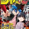 【ネタバレ感想】週刊少年ジャンプ 2019年14号