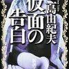 仮面の告白/三島由紀夫~人間ならぬ奇妙に悲しい生物の告白~