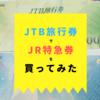 JTB旅行券で新幹線特急券を購入してみました