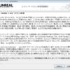 Unreal Development Kit(UDK)に含まれているライブラリ