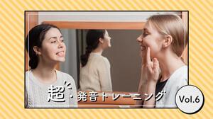 これがおすすめ!厳選・英語の発音トレーニング教材12